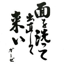 GAUZE - Kao O Aratte Denaoshite Koi