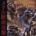 MAMMOTH / SLOTH / FISTULA - Destroys All: A Tribute To Godzilla